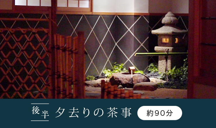 【後半】夕去り席(夜会風)の席(90分)