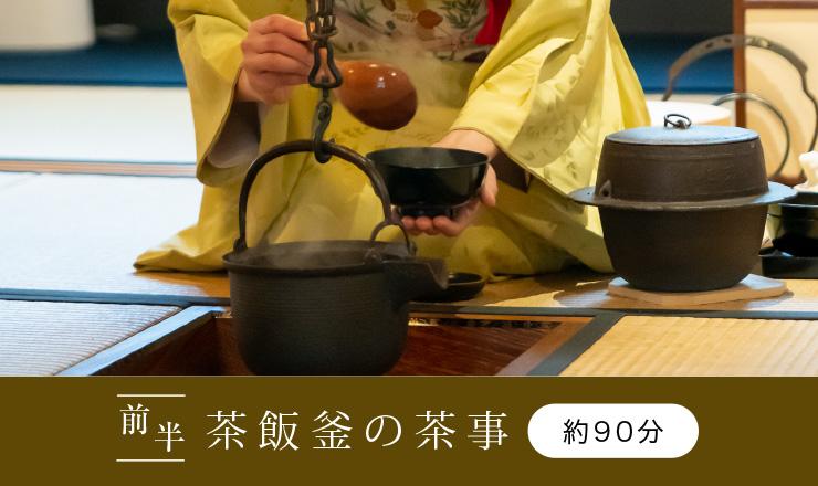 【前半】茶飯釜の茶事(約90分)