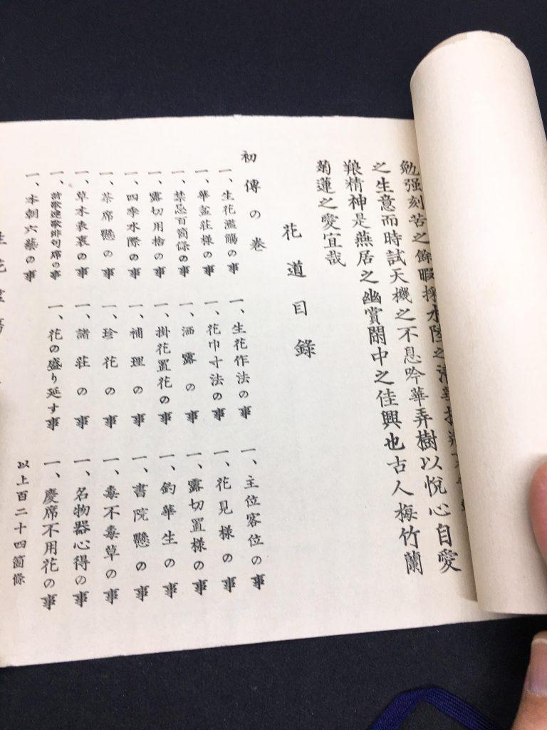 遠州流の花器、花の生け方について書かれいる巻物を4巻。丁寧な字でわかりやすく書かれています。